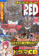 Champion Red 2011-10