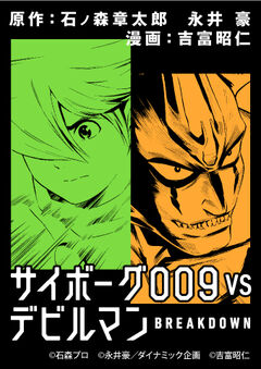 Cyborg 009 vs Devilman Breakdown web edition cover