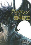 Devilman tai Yami no Teio (2013) 1