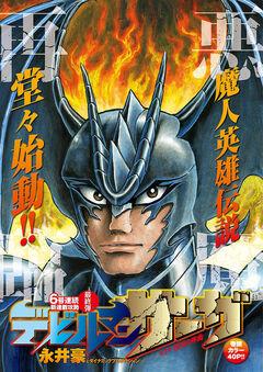Devilman Saga colored image