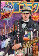 Weekly Manga Goraku 2013-06-07
