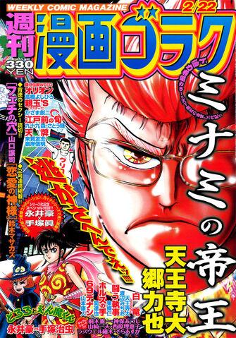 File:Weekly Manga Goraku 2013-02-22.jpg