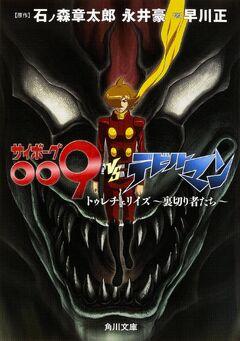 Cyborg 009 vs Devilman Treacheries - Uragirimono-tachi