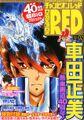Champion Red 2014-02.jpg