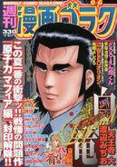 Weekly Manga Goraku 2013-09-06