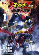 Shin Mazinger Zero vs Ankoku Daishogun (2013) 01