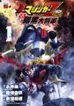 Shin Mazinger Zero vs Ankoku Daishogun (2013) 01.jpg