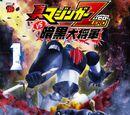 Shin Mazinger Zero vs Ankoku Daishogun
