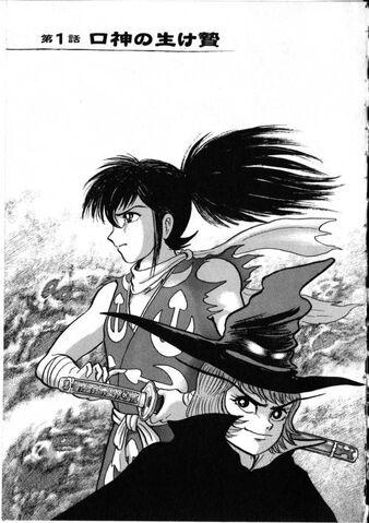 File:Dororo to Enma-kun page 1.jpg