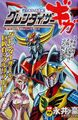 Grendizer Giga colored image.jpg