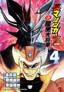 Shin Mazinger Zero vs Ankoku Daishogun (2014) 04