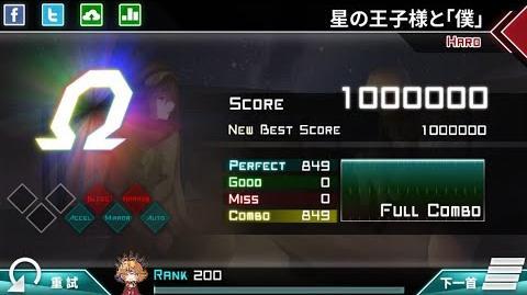 【大嘎手元!】 星の王子様と「僕」 (HARD) OMEGA ALL PERFECT by Player RM-DAGA 【Dynamix】