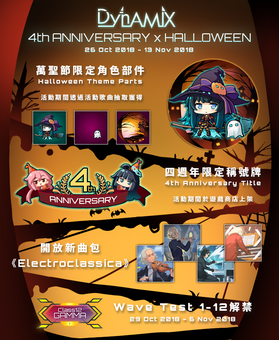 4th Anniversary x Halloween