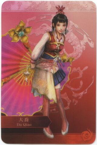 File:DaQiao.jpg