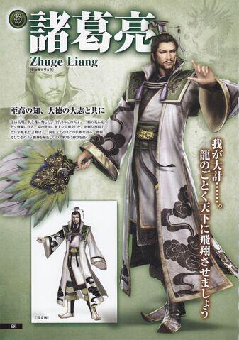 File:Zhuge liang.jpg
