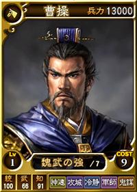 File:Cao Cao (ROTK12TB).png
