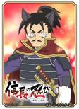 Nobunaga Oda 18 (SC)