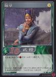 Chen Qun (DW5 TCG)