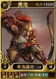 Huangzhong-online-rotk12