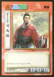 Sima Yi (ROTK TCG)