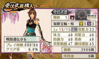 File:Swchr2nd-weeklysengoku-06weapon.jpg