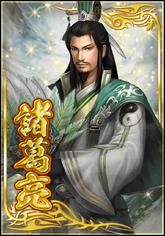 Zhuge Liang (DWB)