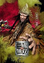 Zhang Jiao (DWLM)