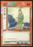 Cao Ren (ROTK TCG)