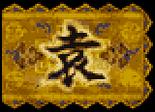 DT Banner (Yuan Shao)