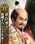 Hideyoshi Toyotomi 12 (1MNA)