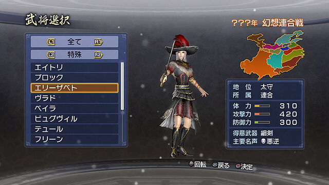 File:Fantasy Erizabeth.jpg