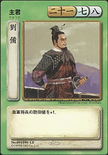 Liu Bei (ROTK TCG)
