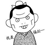Zhang Song (SSP)