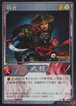 Zhou Cang (DW5 TCG)
