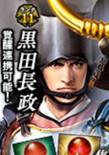 Nagamasa Kuroda 5 (1MNA)