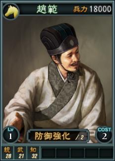 File:Zhaofan-online-rotk12.jpg