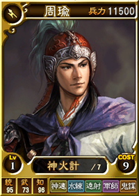 File:Zhou Yu 3 (ROTK12TB).jpg