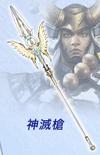 Bonus Weapon - Tadakatsu Honda (WO4)