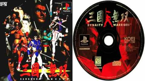 Dynasty Warriors VGM Theme of Zhuge Liang