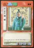 Liu Ye (ROTK TCG)