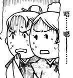 Mishi & Ganshi (SSP)