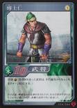 Fu Shiren (DW5 TCG)