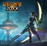 NA20XX Visual