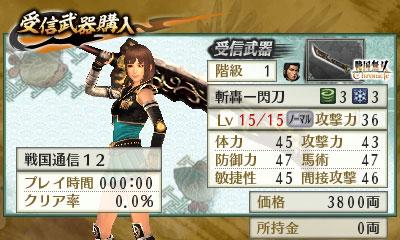 File:Swchr2nd-weeklysengoku-12weapon.jpg