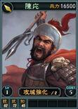 Chenying-online-rotk12