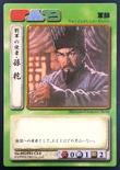 Sun Qian (ROTK TCG)
