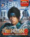 Famitsu Magazine Cover (DW9)