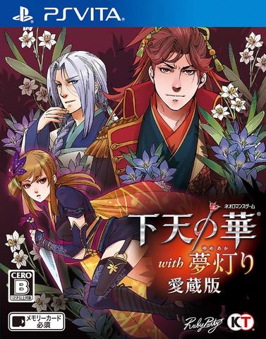 File:GNH PS Vita Cover.png