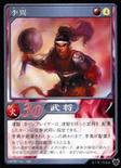 Li Yi (DW5 TCG)