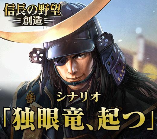 File:Nobuambitsouzou-dlc03-dokuganryutatsu.jpg